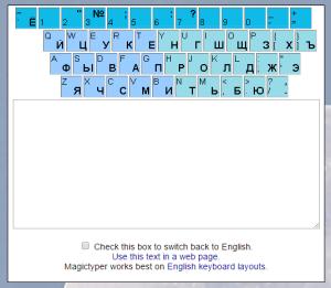 tastiera virtuale russa online